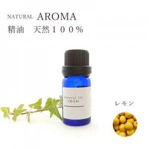 AROMA天然精油 【レモン】 エッセンシャルオイル10ml