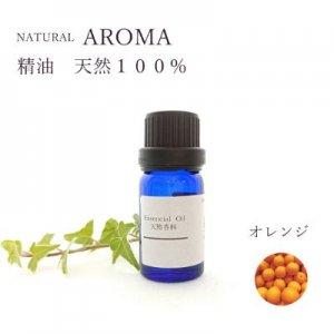AROMA天然精油 【オレンジ】 エッセンシャルオイル10ml