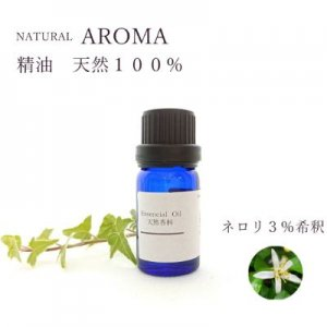 AROMA天然精油 【ネロリ3%希釈】 エッセンシャルオイル10ml