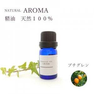 AROMA天然精油 【プチグレン】 エッセンシャルオイル10ml