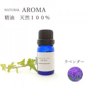 AROMA天然精油 【ラベンダー】 エッセンシャルオイル10ml