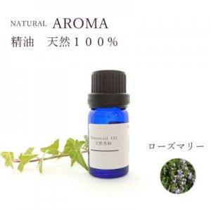 AROMA天然精油 【ローズマリー】 エッセンシャルオイル10ml