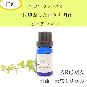 天然精油ブレンド 【オーデコロン】 エッセンシャルオイル10ml