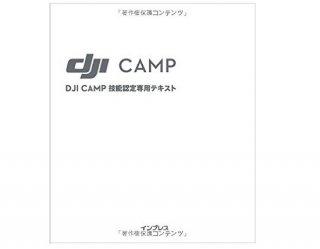 DJI CAMP技能認定専用テキスト(第5版)