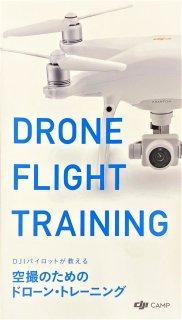 DRONE FLIGHT TRAINING DJIパイロットが教える空撮のためのドローン・トレーニング
