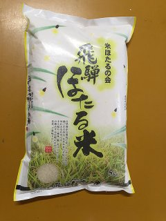 飛騨ほたる米