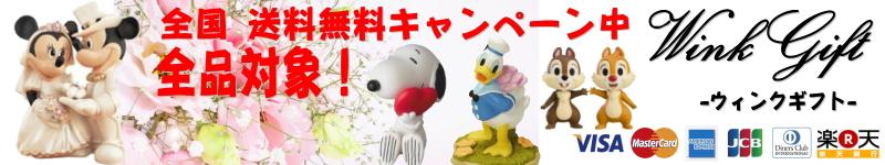 花・フラワー・ギフト専門店|WinkGift
