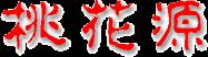 桃花源(中国茶・茶器・インテリア雑貨)