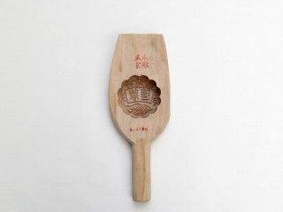 中華菓子 月餅木型【蓮蓉】