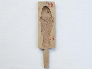 中華菓子 木型【金魚・大】