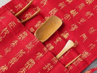 茶道具ケース(篆書文字レッド)