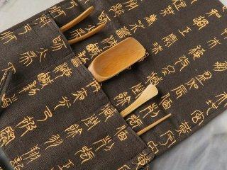 茶道具ケース(篆書文字ブラウン)