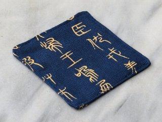 小コースター(篆書文字ネイビー)