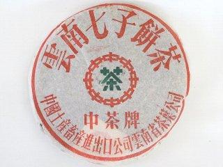 2004年 下関茶廠 中茶牌 雲南七子餅茶