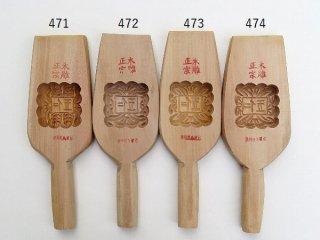 中華菓子 月餅木型【五仁・方】