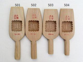 中華菓子 月餅木型【蓮蓉・方】