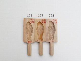 中華菓子 木型【金魚】