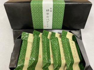 金峰 緑茶のパウンド 5個入り