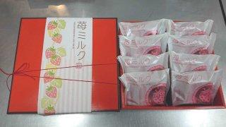 苺ミルク 8個入り【冬季限定商品】