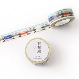 有鄰庵オリジナルマスキングテープ(古民家の一日の移ろい)
