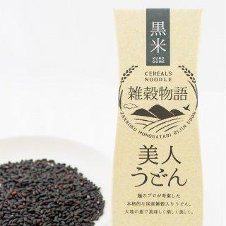 雑穀物語 美人うどん(黒米)