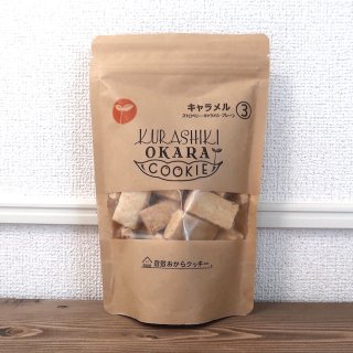 倉敷おからクッキーキャラメル3種
