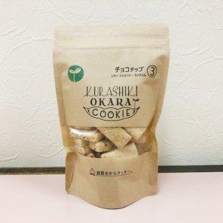 倉敷おからクッキーチョコチップ3種