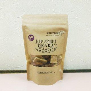 倉敷おからクッキー米粉おつまみ3種