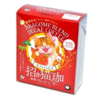 招き猫珈 赤米ブレンドコーヒー