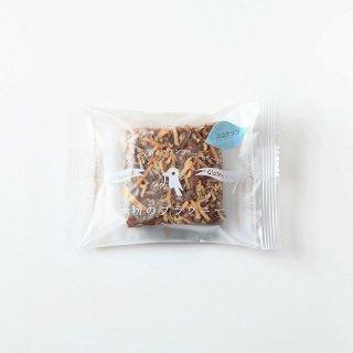 米粉のブラウニー ココナッツ&ホワイトチョコ