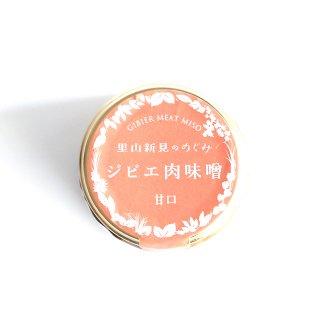 里山新見のめぐみ ジビエ肉味噌(甘口)