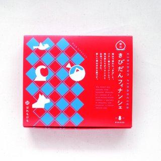 【完売】【コロナ訳あり】きびだんフィナンシェ