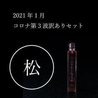 【完売】【コロナ訳あり】新春おうちごはんセット(松)
