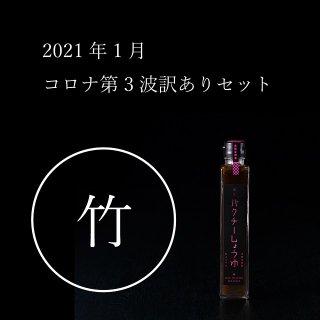 【コロナ訳あり】新春おうちごはんセット(竹)