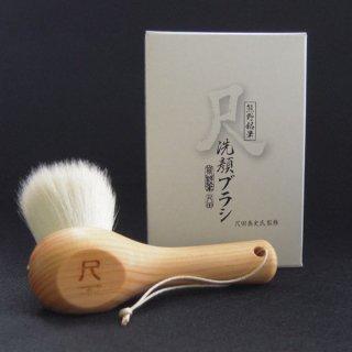 尺 洗顔ブラシ(ヒノキ)
