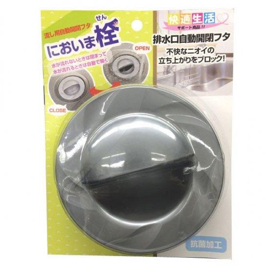 においま栓 シンク用自動開閉排水口カバーの写真