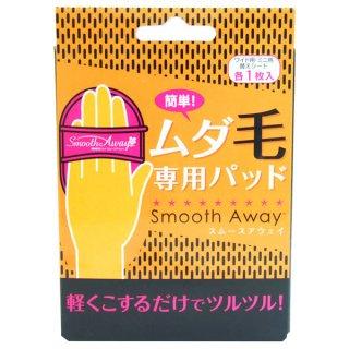 スムースアウェイ お試しセット 1P パット大×1、小×1、シート大×1、小×1(Smooth Away 1P)