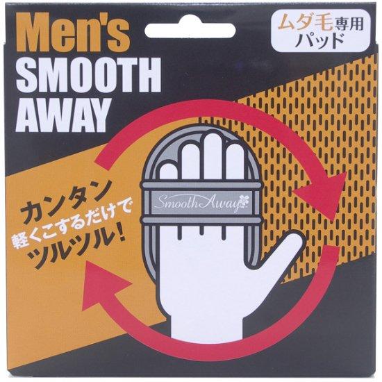 メンズスムースアウェイ ワイドパッド×1、ミニパッド×1、ワイドシート×5、ミニシート×5(Men's Smooth Away)の写真