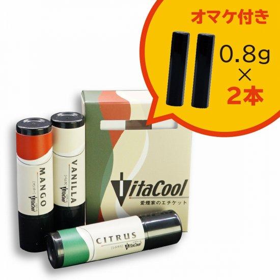 ビタクール サービスパック バニラ 5g×3本+バニラ0.8g×2本付 (vitacool vanilla)の写真