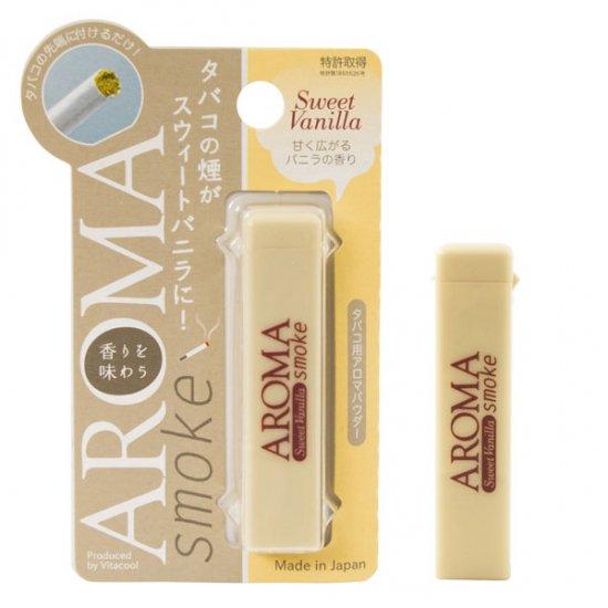 アロマスモーク スウィートバニラ 0.7g(AROMA smoke sweet vanilla) の写真