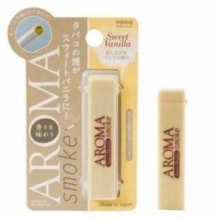 アロマスモーク スウィートバニラ 0.7g(AROMA smoke sweet vanilla)