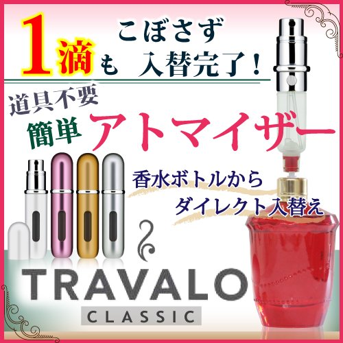 トラヴァーロ クラシック ゴールド(TRAVALO CLASSIC GOLD)の写真