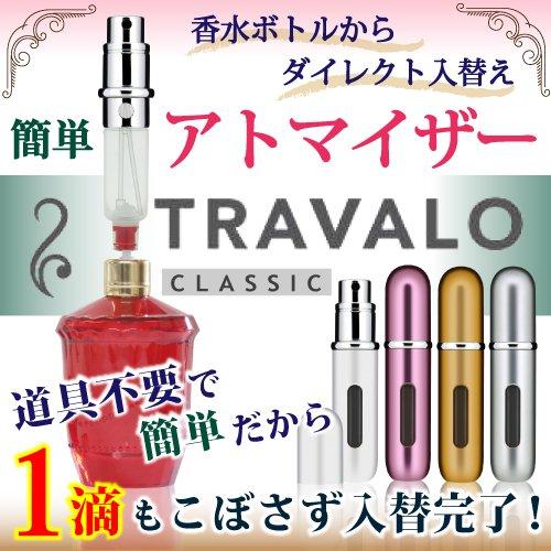 トラヴァーロ クラシック シルバー(TRAVALO CLASSIC SILVER)の写真