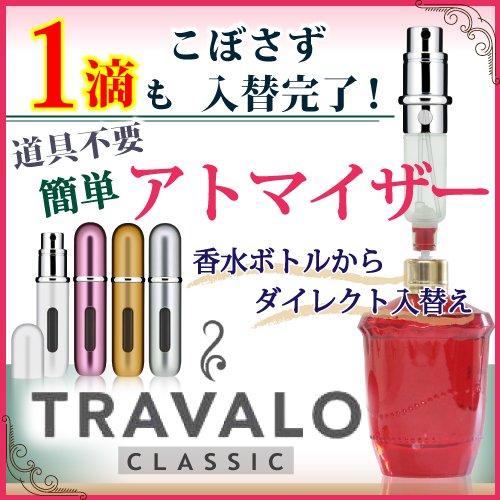 トラヴァーロ クラシック ピンク(TRAVALO CLASSIC PINK)の写真