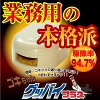 ゴキちゃんグッバイプラス お得な3パックセット(18チップ)の写真