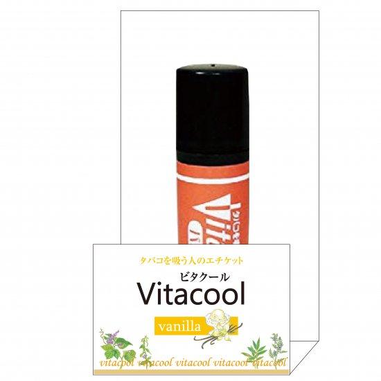 ビタクール バニラ 3g単品 (vitacool Vanilla)の写真