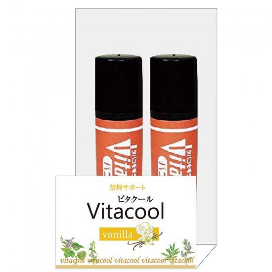 ビタクール バニラ 3g 2本セット(vitacool Vanilla)の写真