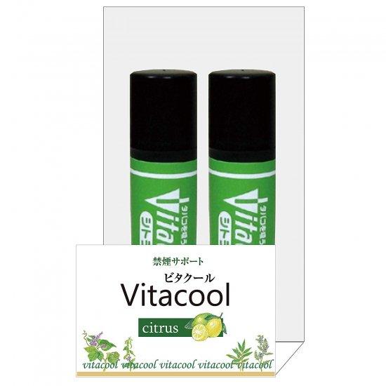 ビタクール シトラス 3g単品 2本セット(vitacool Citrus)の写真