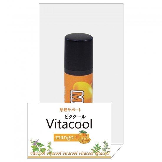 ビタクール マンゴー 3g単品 (vitacool Mango)の写真
