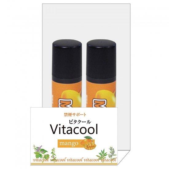 ビタクール マンゴー 3g単品 2本セット(vitacool Mango)の写真